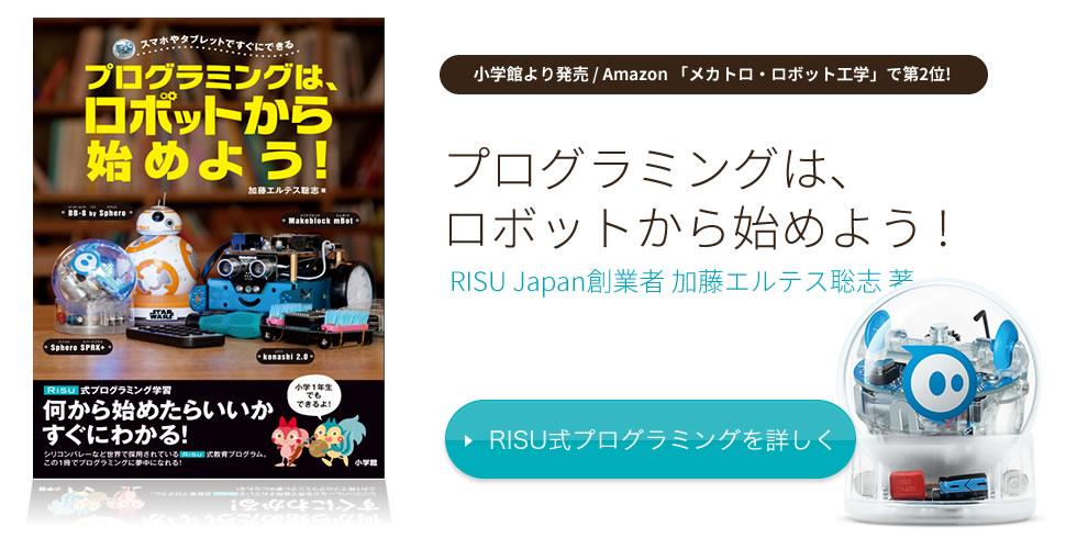 書籍「プログラミングは、ロボットから始めよう!」発売中