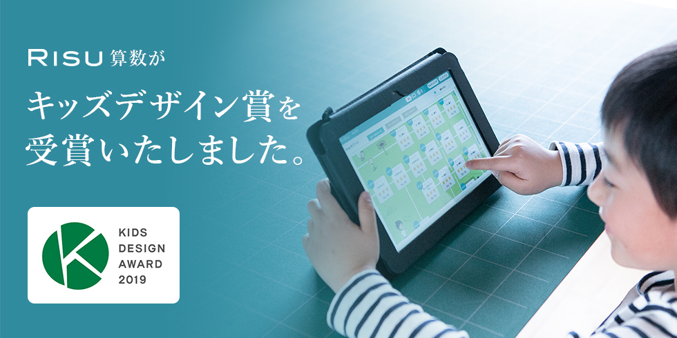 RISU算数がキッズデザイン賞を受賞いたしました。