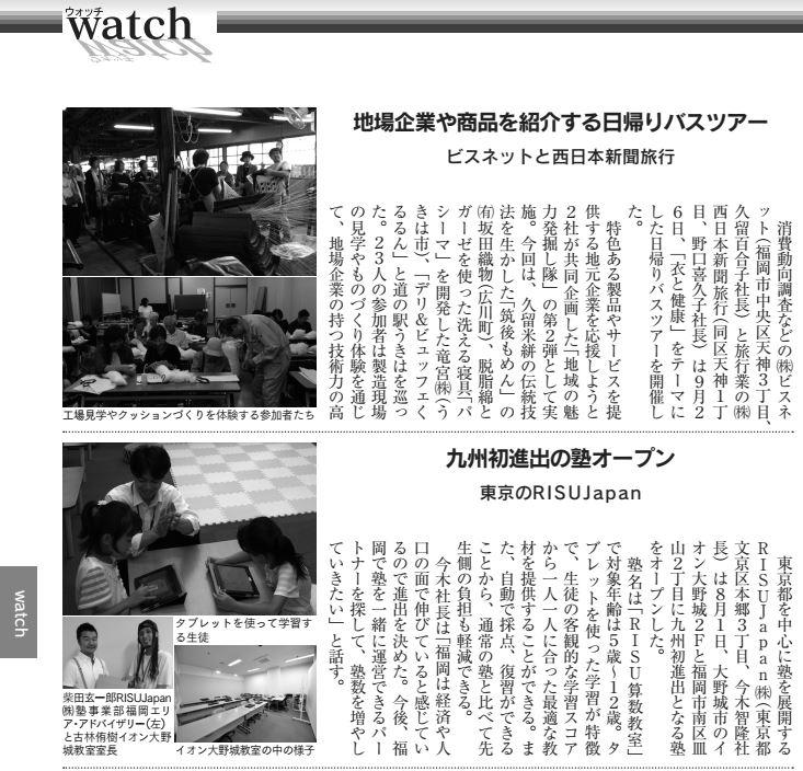 福岡経済Watch RISU塾