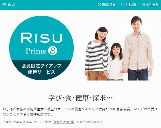 RISU Prime