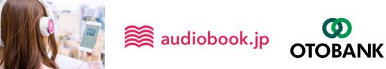 オトバンク / audiobook.jp